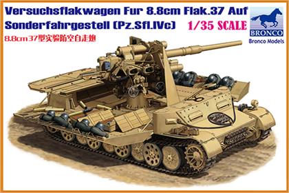 German Versuchsflakwagen fur 8.8cm FlaK 37 auf Sonderfahrgestell